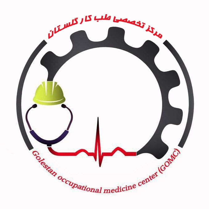 مرکز تخصصی طب کار گلستان بهترین  گرگان