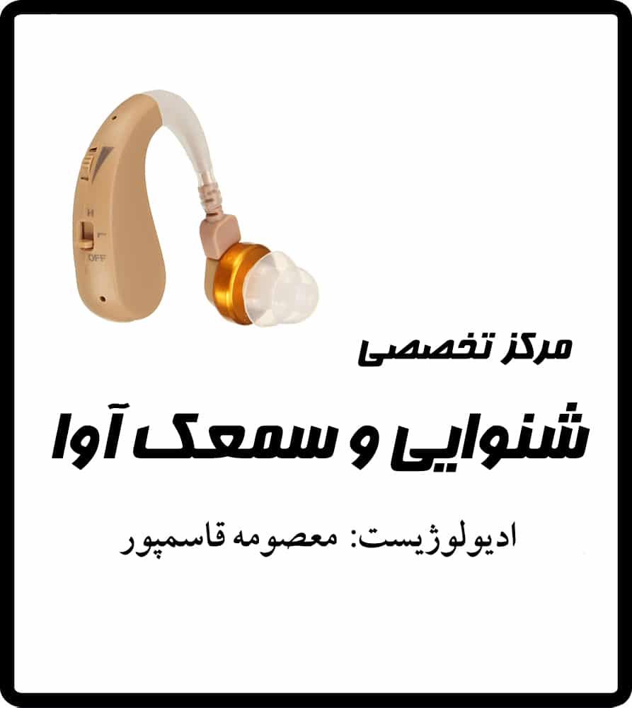 مرکز تخصصی شنوایی و سمعک آوا بهترین شنوایی سنجی و سمعک گرگان
